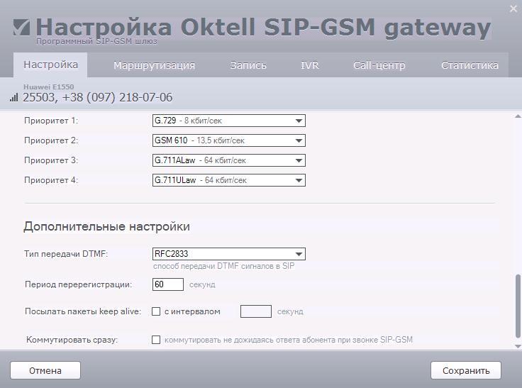 Asterisk Приоритет Кодеков
