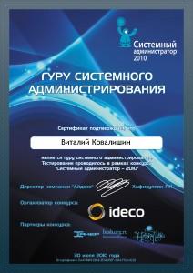 Системный Администратор - 2010