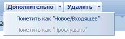 VMail_Mark